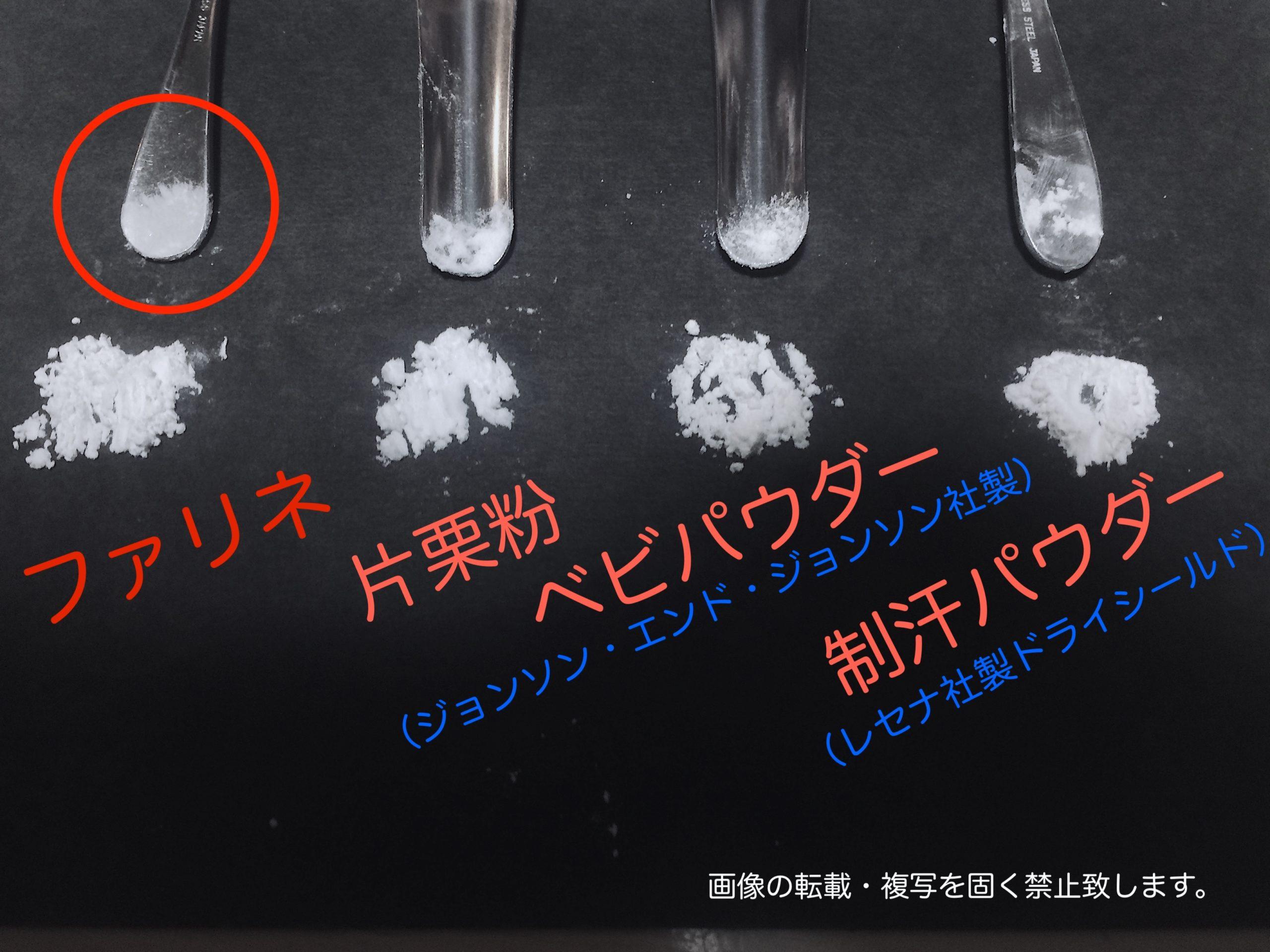 ファリネと他商品の比較