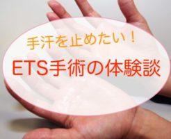 ETS手術体験談